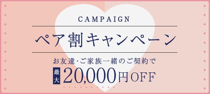 ペア割りキャンペーンで最大20,000円OFF